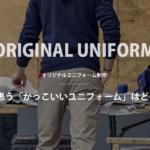 CRIFF Workwearのオリジナルユニフォーム(作業服)制作